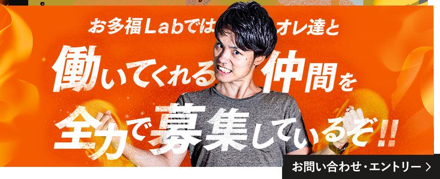 お多福Labではオレ達と働いてくれる仲間を全力で募集しているぞ!! お問い合わせ・エントリーはこちらから