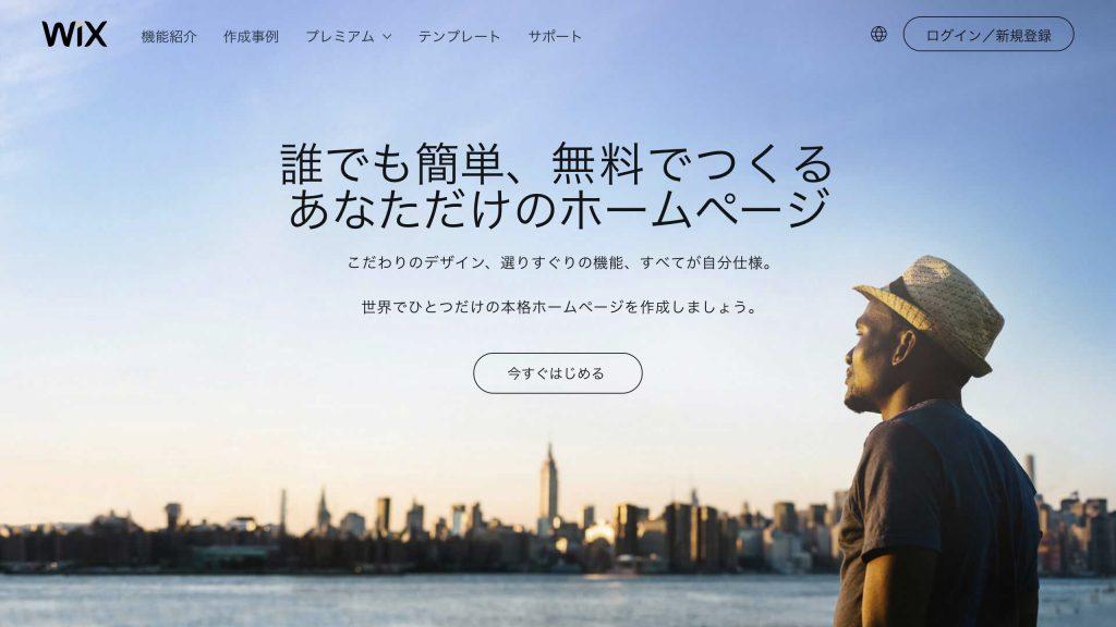 Wixのwebサイトイメージ