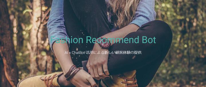 Fashion Recommend Bot(ファッションレコメンドボット)