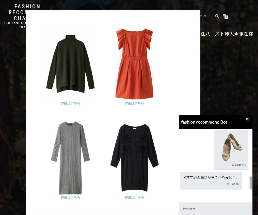 fashionRecommendBot画面全体