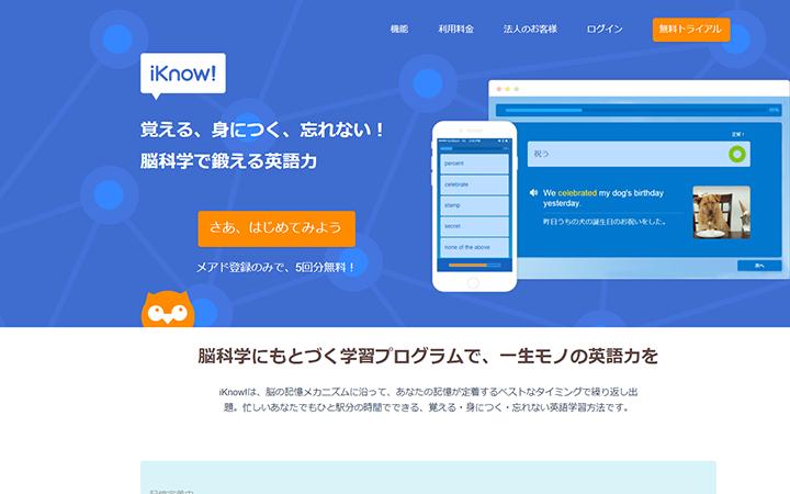 iKnow!:アプリがあなたの学習スケジュールを管理しますイメージ