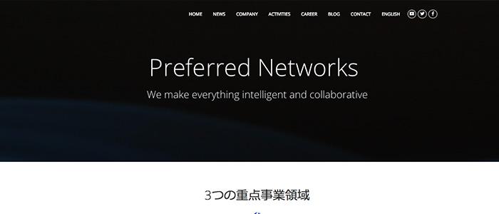 株式会社プリファードネットワークスキャプチャーイメージ