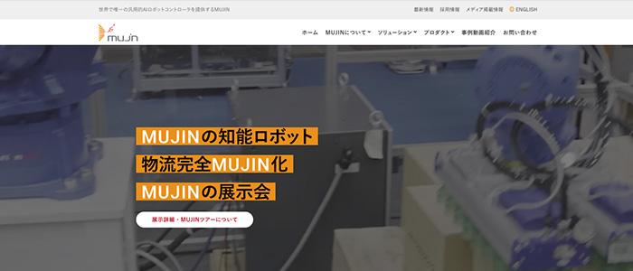 株式会社MUJINキャプチャーイメージ