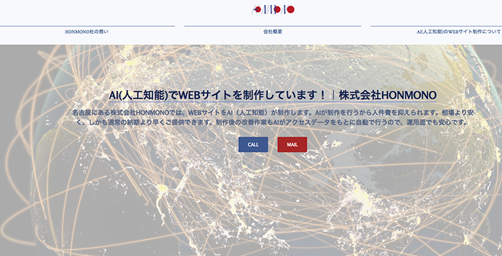 HP制作会社HONMONOのホームページ