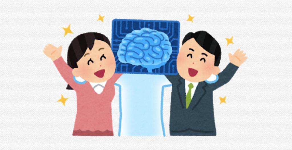人間とAI(人工知能)が共存しているイメージ