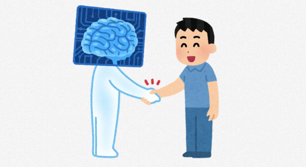 AI(人工知能)と人間が仲良くしているイメージ