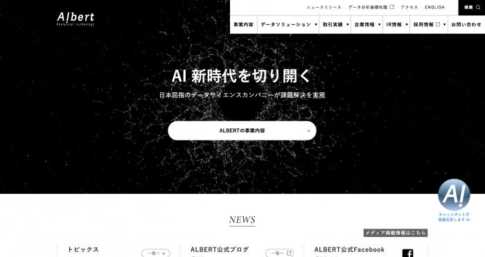 株式会社ALBERTのホームページトップ