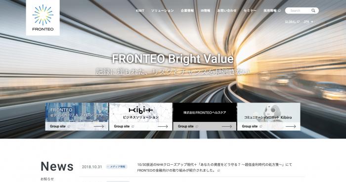 株式会社FRONTEOホームページトップ画面