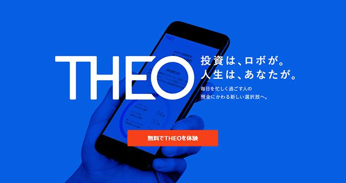 少額の資金から投資できる!人工知能を活用した「THEO(テオ)」イメージ