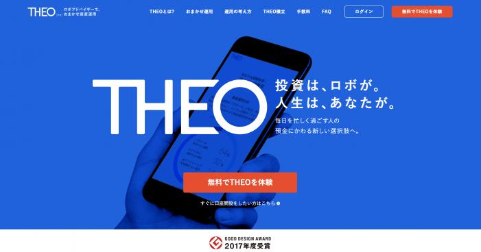 THEOのホームページ