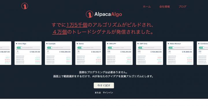 アルパカアルゴホームページ