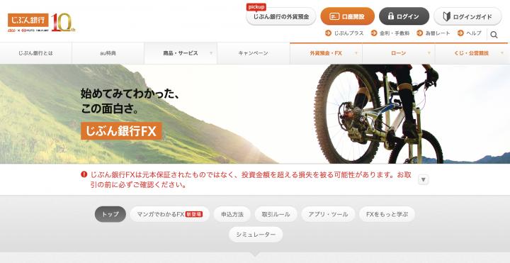 自分銀行FXホームページ