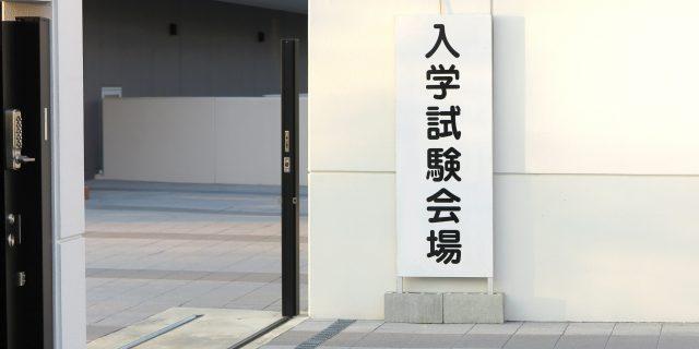 入学試験会場