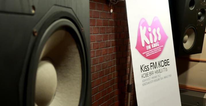 神戸をいつも盛り上げているラジオ局「Kiss FM KOBE」さんのイメージ