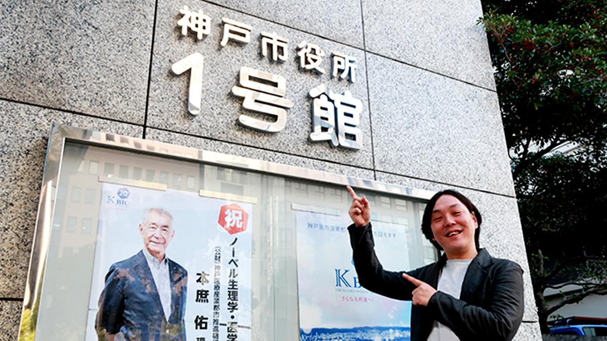 神戸市役所レポート