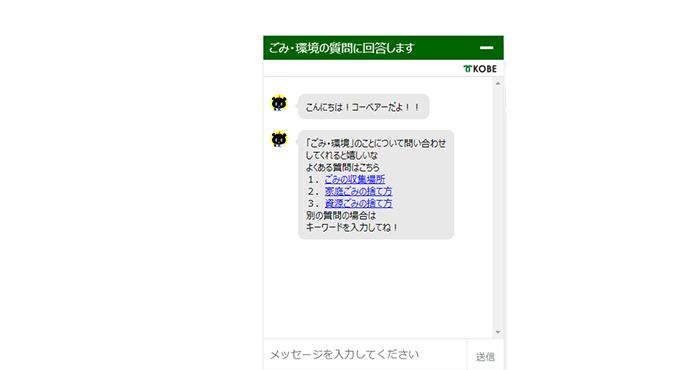 神戸市の市役所の人工知能(AI)チャットボット担当さんに開発の経緯を色々聞いてきた2イメージ