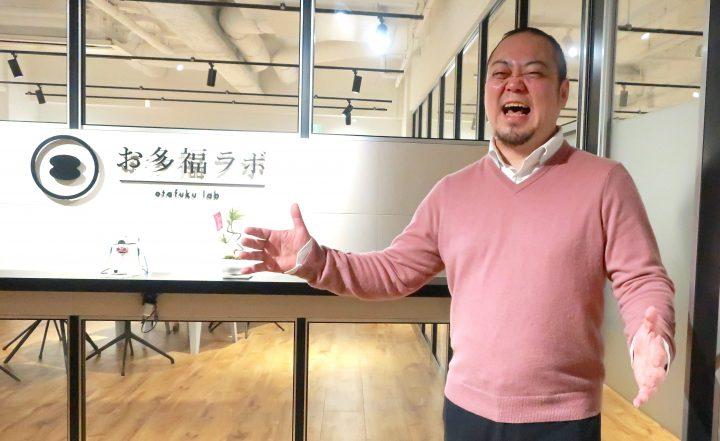 めっちゃ笑顔で迎えてくれるお多福ラボの取締役、森田康太郎さん
