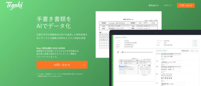 AI-OCRサービスTegakiのサービスページ