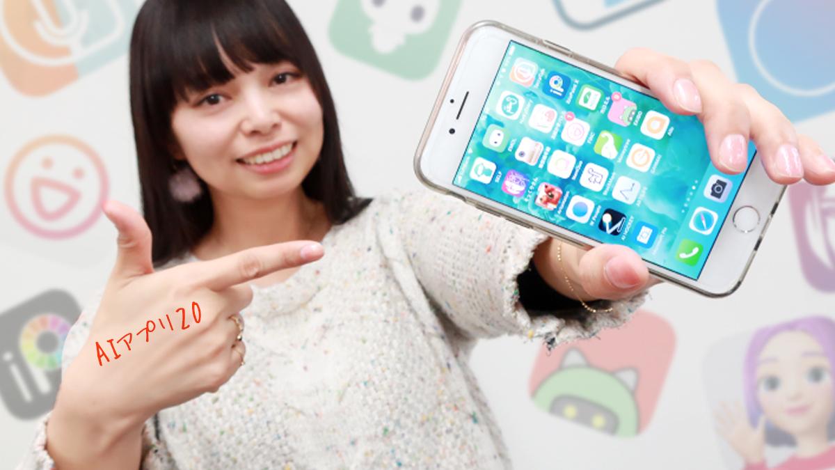 めちゃくちゃ役に立つAI(人工知能)を使ったスマホアプリ20選!のイメージ