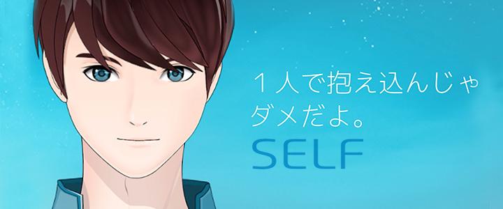 心に寄り添うイケメン型AI登場!安定の機能性No1会話系アプリ「SELF」