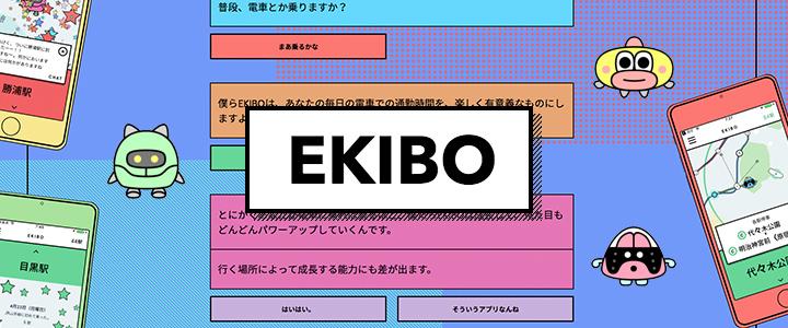 AIとゆるい電車の旅!新感覚育成アプリ【Ekibo】
