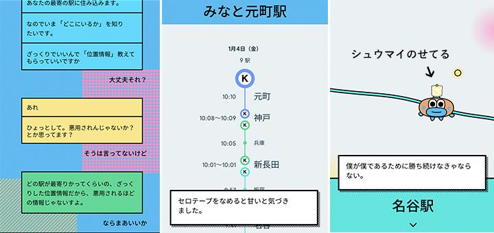 AIとゆるい電車の旅!新感覚育成アプリ【Ekibo】のイメージ
