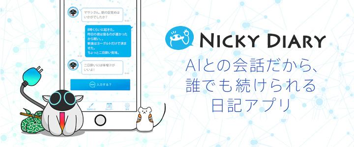 AI(人工知能)の質問に答えるだけで日記が完成!新感覚の日記アプリ「ニッキーダイアリー」