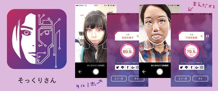 有名人に似てる!AIが判定する顔診断アプリ「そっくりさん」