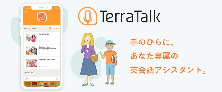 AI(人工知能)との最先端の英会話を体験できる「TerraTalk」