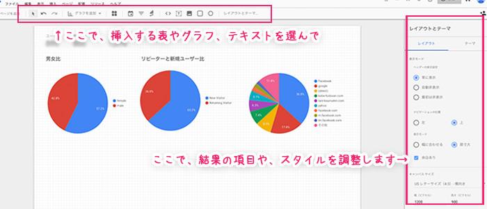データスタジオの画面