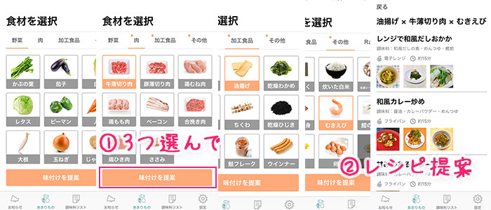 レシピ提案