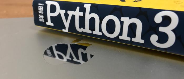 Python3のイメージ