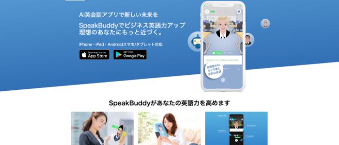 SpeakBuddyのサイトページ