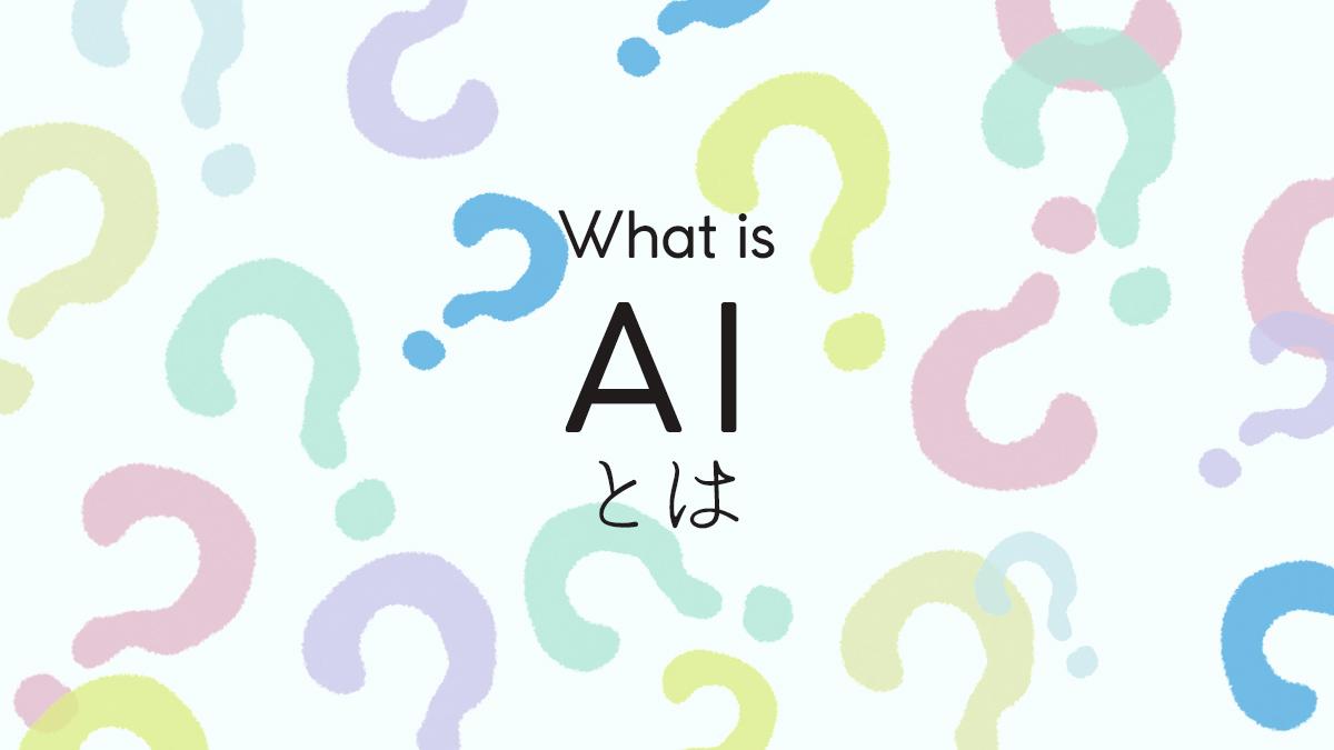 今さら聞けない…AIの意味とは?何の略?3分でわかるAIのキホン