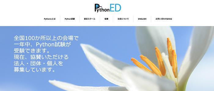 Python(パイソン)系認定試験のイメージ