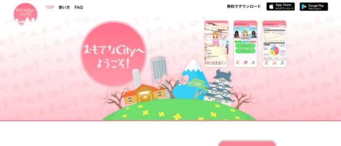 おもてなCityへようこそ!のサイトイメージ