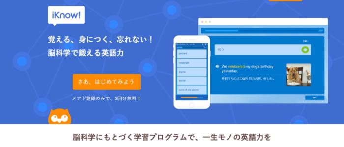 iKnow!のサービスイメージ