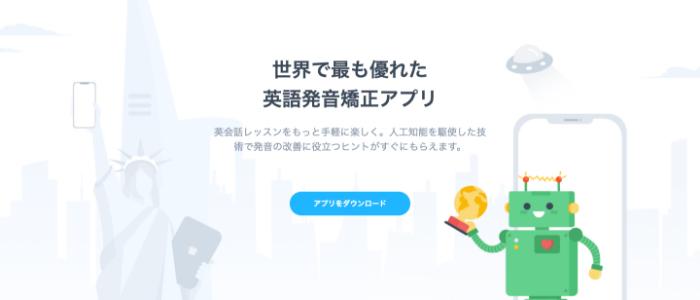 Elsa Speakのサイトイメージ