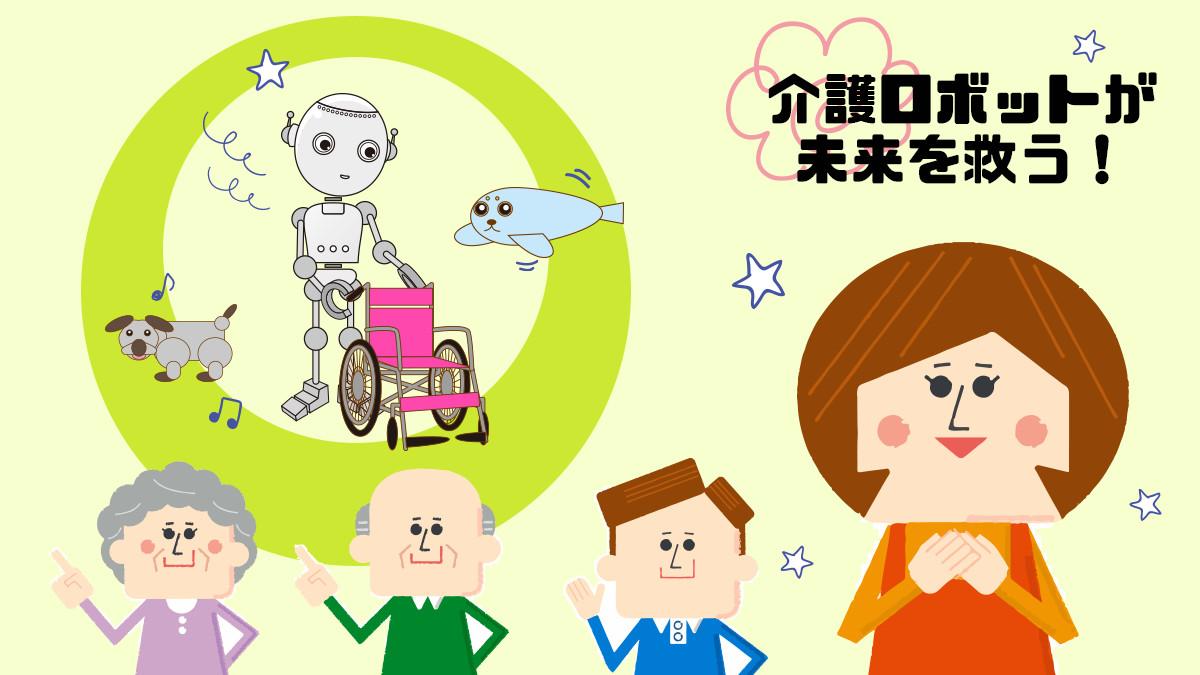 介護ロボットで介護のイメージ