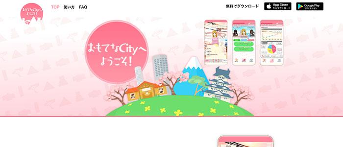 おもてなCityへようこそ!のイメージ