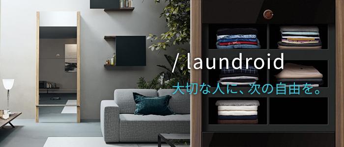 さらば洗濯物たたみ!AI(人工知能)導入でさらに洗濯物がらくちんになるメリット!のイメージ