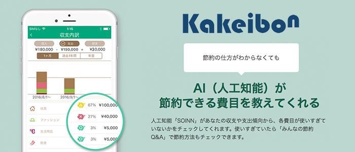 三日坊主でもつづく家計簿!AI(人工知能)が節約できるポイントを教えてくれるメリット!のイメージ