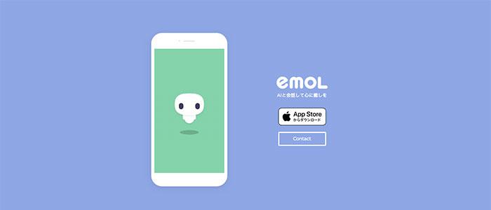 emolのイメージ