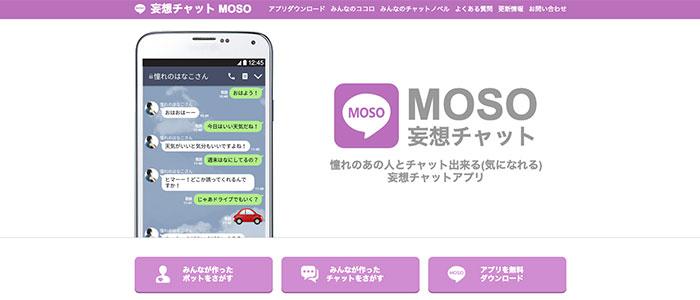 mosoのイメージ