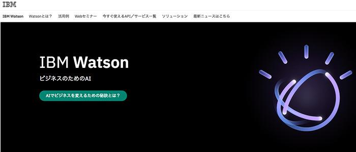 Watsonのイメージ