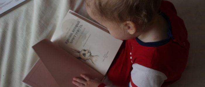 本を読む赤ちゃん