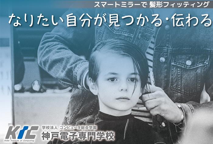 髪型チェックミラーポスター