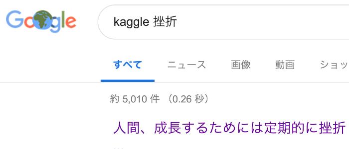 Kaggle 挫折