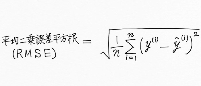 平均二乗誤差平方根(RMSE:Root Mean Square Error)