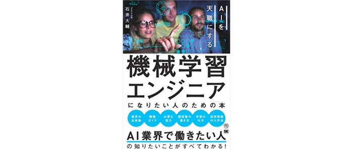石井 大輔(2018).機械学習エンジニアになりたい人のための本 AIを天職にする